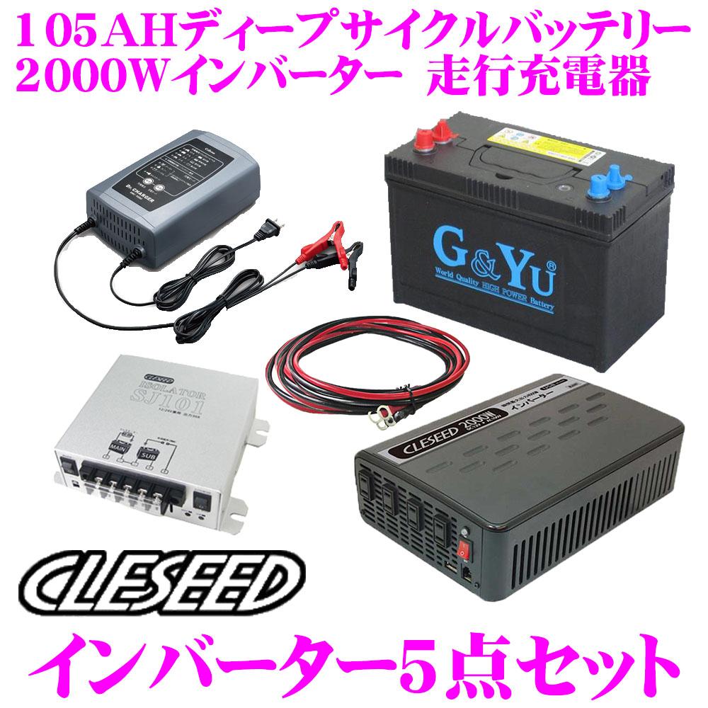 CLESEED車中泊5点セット 2000W 疑似正弦波インバーター ディープサイクルバッテリー 充電器 アイソレーター ケーブルセット キャンピングカー 非常用電源 MG2000TR G&Yu SMF27MS-730 DRC-1000 SJ101 SJ8S10R10