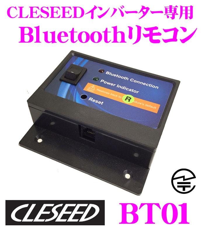 供CLESEED BT01換流器使用的Bluetooth遥控