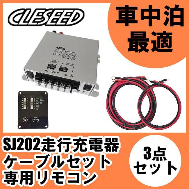 CLESEED車中泊3点セット 走行充電器SJ202 ケーブルセットSJ8S10R10 専用リモコンSJR02 ソーラー入力可能仕様 キャンピングカーや車中泊に最適(アイソレーター サブバッテリーチャージャー)