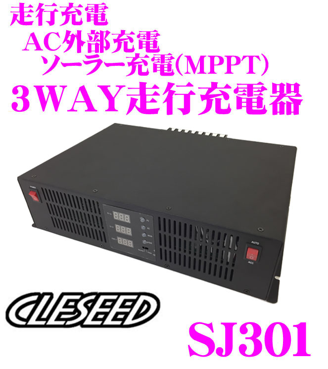 CLESEED SJ3013WAY走行充電器(アイソレーター)走行充電・ソーラー充電・AC外部充電をこの1台で全て行える!!