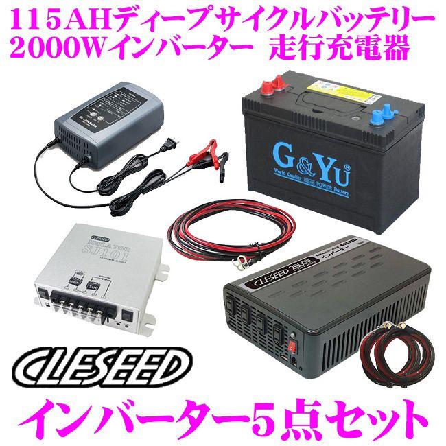 CLESEED車中泊5点セット 2000W 疑似正弦波インバーター バッテリー 充電器 アイソレーター ケーブルセット キャンピングカー 非常用電源 MG2000TR G&Yu SMF31MS-850 DRC-1000 SJ101 SJ8S10R10