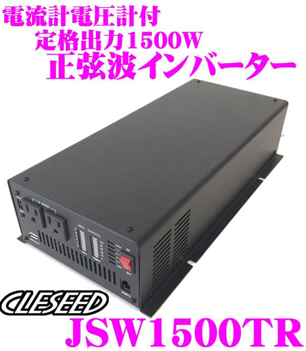 CLESEED JSW1500TR 12V 100V 正弦波インバーター 定格出力1500W 最大出力1700W 瞬間最大出力3000W 50Hz 60Hz両対応 電源ケーブル付属