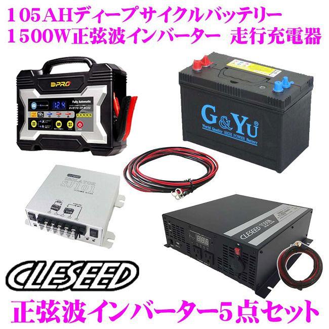 CLESEED車中泊5点セット 正弦波1500Wインバーター ディープサイクルバッテリー 充電器 アイソレーター ケーブルセット キャンピングカー 非常用電源 SW1500TR G&Yu SMF27MS-730 OP-BC02 SJ101 SJ8S10R10