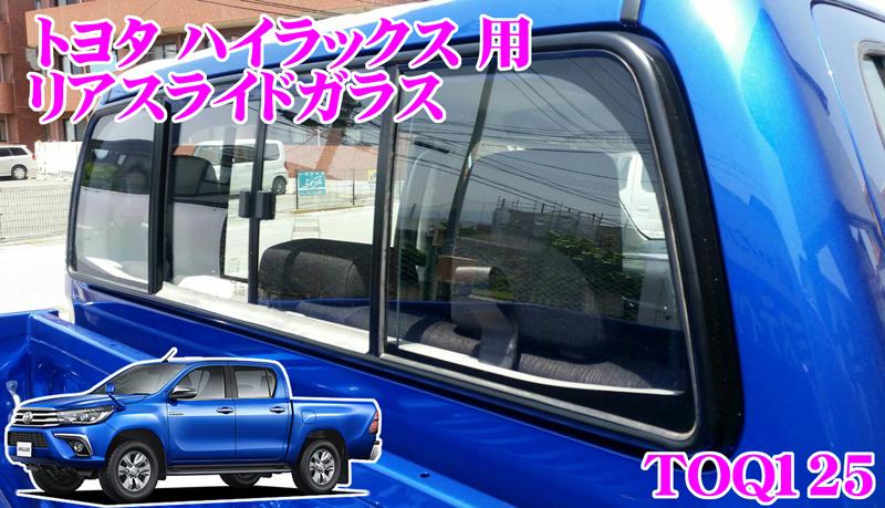 NAVIC TOQ125 リアスライドガラス トヨタ ハイラックス HILUX QDF-GUN125 (H29.10~現在)用 【リアガラスが開く!!】