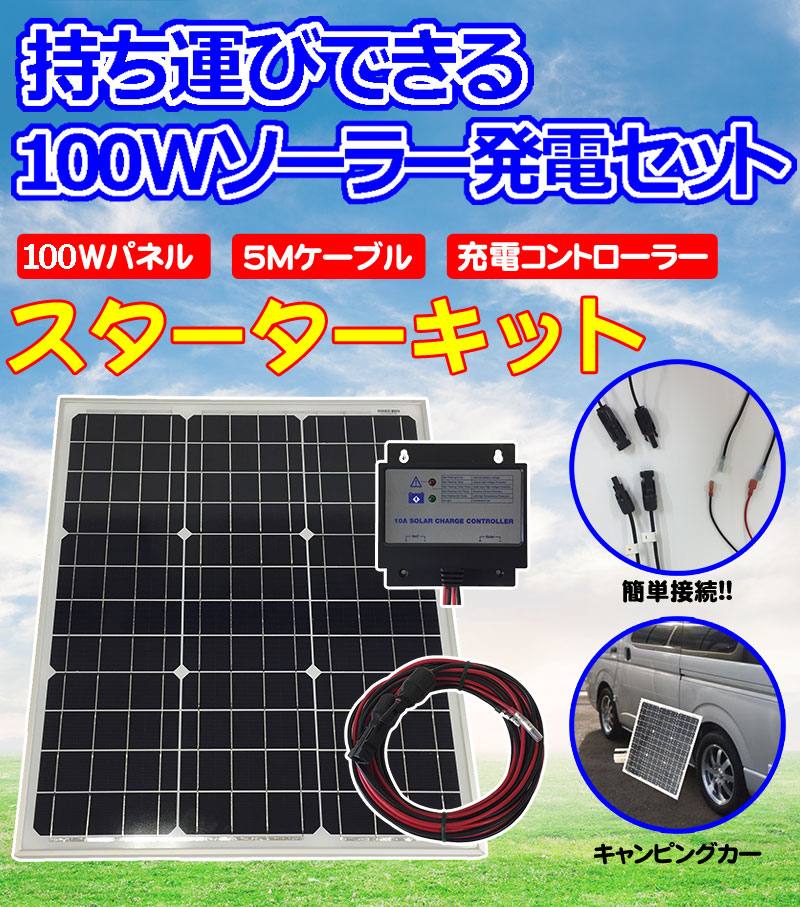 Solar Panel Set 100w Halter Mppt Regler 5m Kabel Sika Dachdurchführung Making Things Convenient For Customers