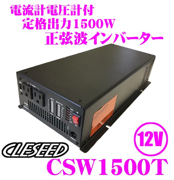 CLESEED CSW1500T 12V 100V 正弦波インバーター 定格出力1500W 最大出力1700W 瞬間最大出力3000W USB2.1A 50Hz 60Hz両対応 電源ケーブル付属