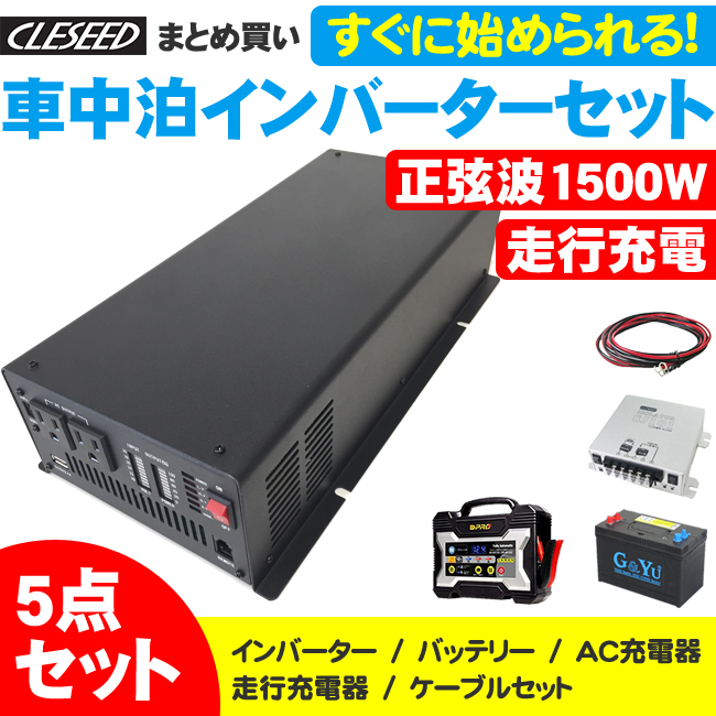 CLESEED車中泊5点セット正弦波1500Wインバーター ディープサイクルバッテリー 充電器 アイソレーター ケーブルセットキャンピングカー 非常用電源CSW1500T G&Yu SMF27MS-730 OP-BC02 SJ101 SJ8S10R10