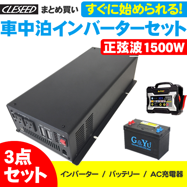CLESEED車中泊3点セット 正弦波1500Wインバーター ディープサイクルバッテリー 充電器 セット キャンピングカー 非常用電源 CSW1500T G&Yu SMF27MS-730 OP-BC02