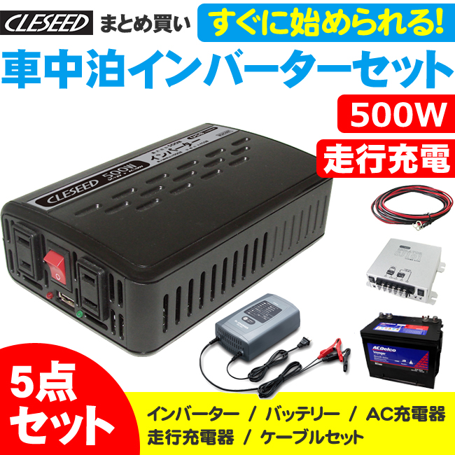 CLESEED車中泊5点セット500W 疑似正弦波インバーター ディープサイクルバッテリー 充電器 アイソレーター ケーブルセットキャンピングカー 非常用電源MGA500T M24MF DRC-600 SJ101 SJ8S10R10