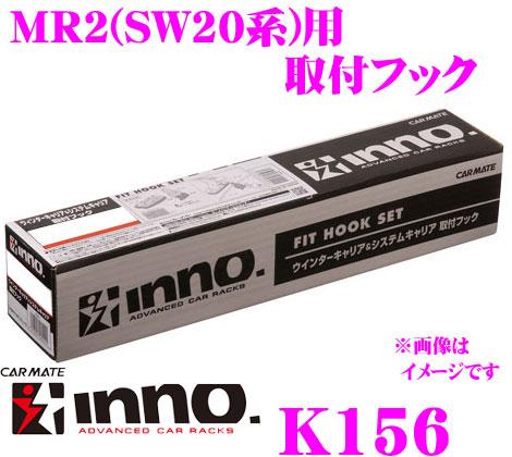 카 메이트 INNO 이노 K156 토요타 MR2(SW20계) 용 베이직 캐리어 설치 훅 INSUT IN-SU-K5 XS201 XS250 대응