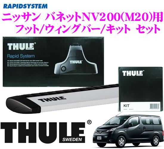 THULE スーリー ニッサン バネットNV200(M20)用 ルーフキャリア取付3点セット 【フット753&ウイングバー969&キット3085セット】