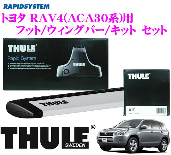 THULE スーリー トヨタ RAV4(ACA31W/ACA36W)用 ルーフキャリア取付3点セット 【フット754&ウイングバー969&キット1385セット】