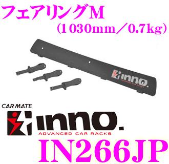 CarMate INNO ino IN266JP公平M尺寸(1030mm/0.7kg)
