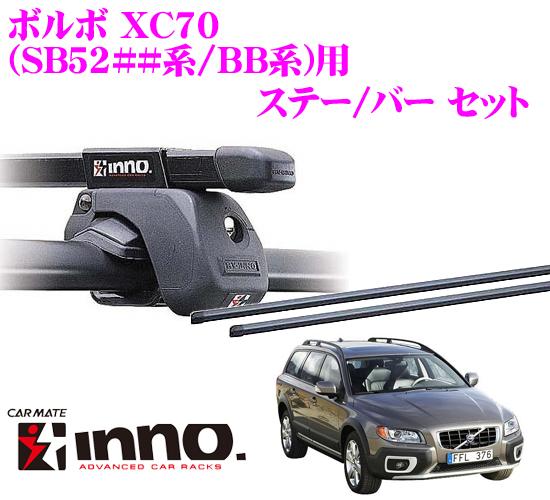 カーメイト INNO イノー ボルボ XC70(SB52##系/BB系) (エステート ルーフレール付車)用 ルーフキャリア取付2点セット【ステー高32mm】 【ステーIN-AR+バーIN-B127セット】