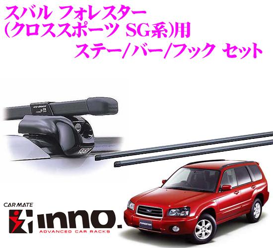 カーメイト INNO スバル フォレスター(クロススポーツ/STi Version SG系)用 ルーフキャリア取付3点セット IN-TR+TR118+IN-B117セット