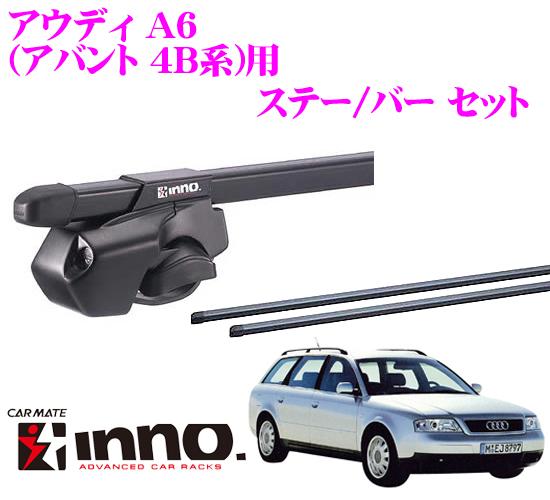 カーメイト INNO イノーアウディ A6(アバント 4B系)用ルーフキャリア取付2点セット【ステーIN-FR+バーIN-B117セット】
