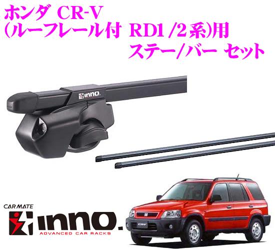 カーメイト INNO イノー ホンダ CR-V(ルーフレール付 RD1/RD2系)用 ルーフキャリア取付2点セット 【ステーIN-FR+バーIN-B117セット】
