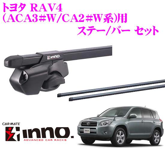 カーメイト INNO イノー トヨタ RAV4(ルーフレール付 AC#W/CA2#W系)用 ルーフキャリア取付2点セット 【ステーIN-FR+バーIN-B117セット】