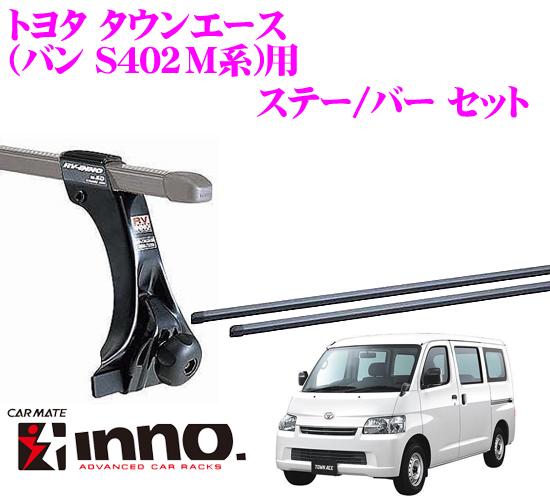 カーメイト INNO イノー トヨタ タウンエースバン(S402M系)用 ルーフキャリア取付2点セット 【ステーIN-SD+バーIN-B137セット】