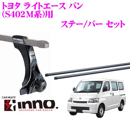 カーメイト INNO イノー トヨタ ライトエースバン(S402M系)用 ルーフキャリア取付2点セット 【ステーIN-SD+バーIN-B137セット】