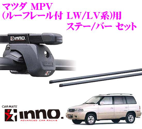 カーメイト INNO イノーマツダ MPV(ルーフレール付 LW/LV系)用ルーフキャリア取付2点セット【ステーIN-AR+バーIN-B117セット】