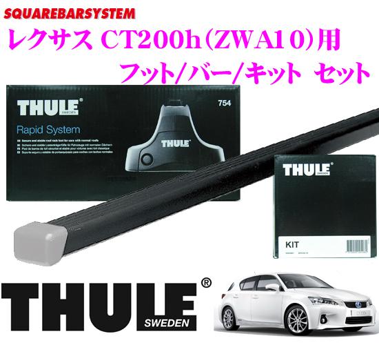 THULE スーリー レクサス CT200h(ZWA10)用 ルーフキャリア取付3点セット 【フット754&バー761&キット1636セット】