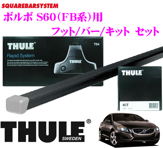 THULE スーリー ボルボ S60(FB系)用 ルーフキャリア取付3点セット 【フット754&バー762&キット1612セット】