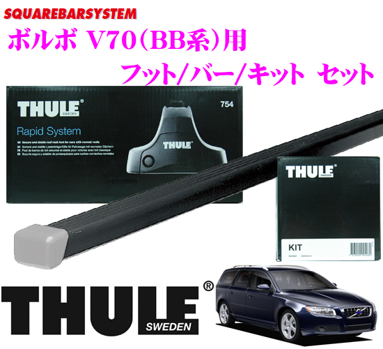 THULE スーリー ボルボ V70(BB系)用 ルーフキャリア取付3点セット 【フット754&バー762&キット1600セット】