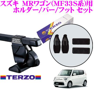 TERZO テルッツオ スズキ MRワゴン(MF33S系)用 ルーフキャリア取付3点セット 【ホルダーEH394&バーEB2&フットEF14BLXセット】
