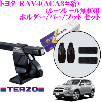 TERZO テルッツオ トヨタ RAV4(ACA3#系)用 ルーフキャリア取付3点セット 【ホルダーEH342&バーEB2&フットEF14BLXセット】