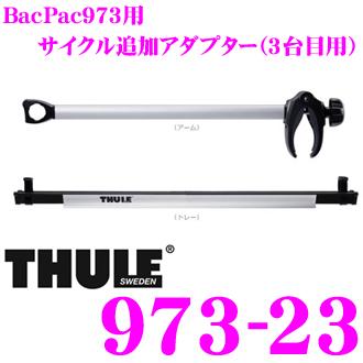 THULE 973-23 スーリー バックパック TH973用 サイクル追加アダプター3台目用