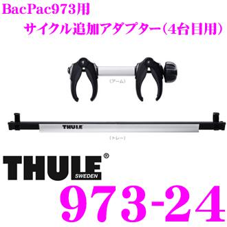 THULE 973-24 スーリー バックパック TH973用 サイクル追加アダプター4台目用