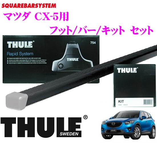 THULE スーリー マツダ CX-5用ルーフキャリア取付3点セット【フット753&バー7122&キット3069セット】