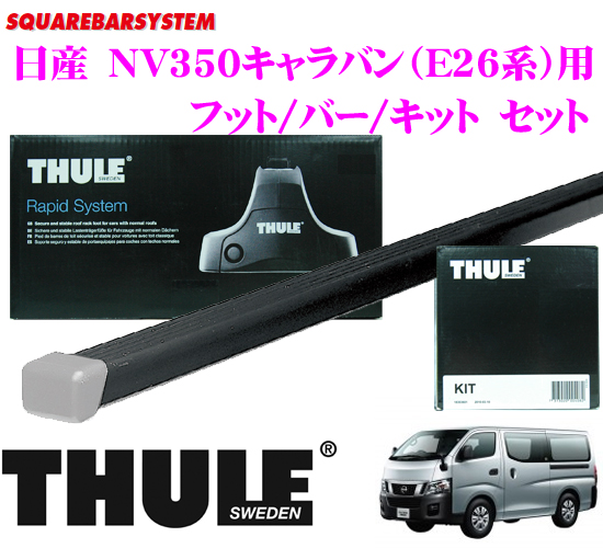 THULE スーリー 日産 NV350キャラバン(E26系)用 ルーフキャリア取付3点セット 【フット753&バー762&キット3122セット】