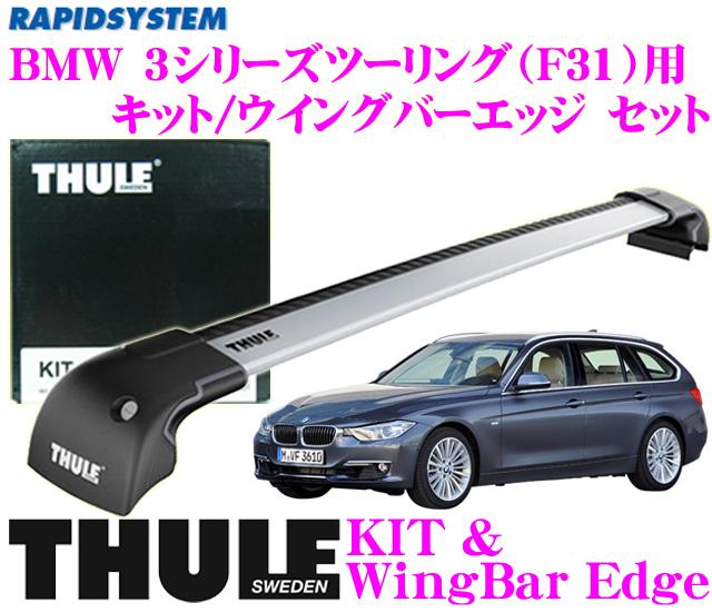 THULE スーリー BMW 3シリーズツーリング(F31)用 ルーフキャリア取付2点セット 【キット4023&ウイングバーエッジ9592セット】