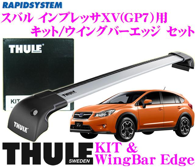 THULE スーリー スバル インプレッサXV(GP7)用 ルーフキャリア取付2点セット 【キット3068&ウイングバーエッジ9595セット】