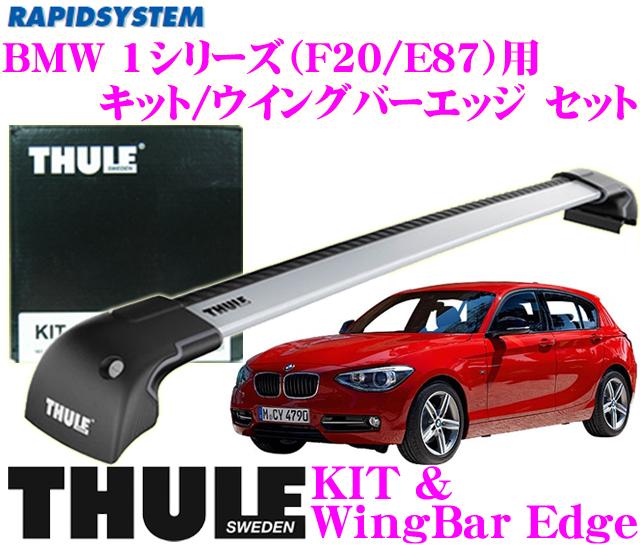 THULE スーリー BMW 1シリーズ(F20/E87)5ドア用 ルーフキャリア取付2点セット 【キット3028&ウイングバーエッジ9594セット】