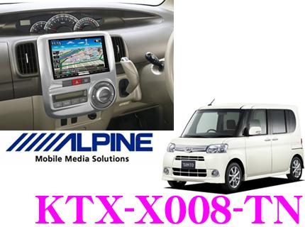 アルパイン KTX-X008-TN VIE-X008用パーフェクトフィット 【ダイハツ・タント(H19/12~H25/10)専用】