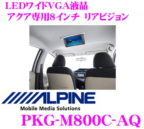 アルパイン PKG-M800C-AQ アクア専用天井取付型 8型LED WVGA液晶リアビジョン 【H23/5~現在/NHP10系対応】