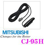 三菱電機 CJ-95H光/電波ビーコン対応 VICSアダプター【NR-MZ50/NR-MZ60用】