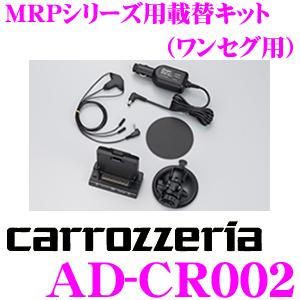 カロッツェリア AD-CR002 ワンセグ用 楽ナビポータブル載せ替えキット