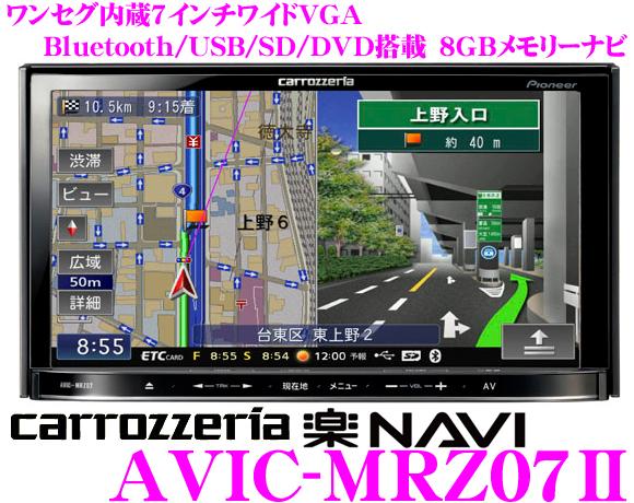 카롯트리아락네비★AVIC-MRZ07II 원세그츄나 탑재 7.0 인치 와이드 VGA・DVD 비디오/Bluetooth/USB 내장 AV일체형 메모리 네비게이션