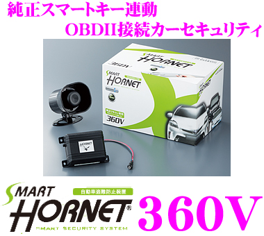 Hornet HORNET 360V pure smart key interlocking movement car security