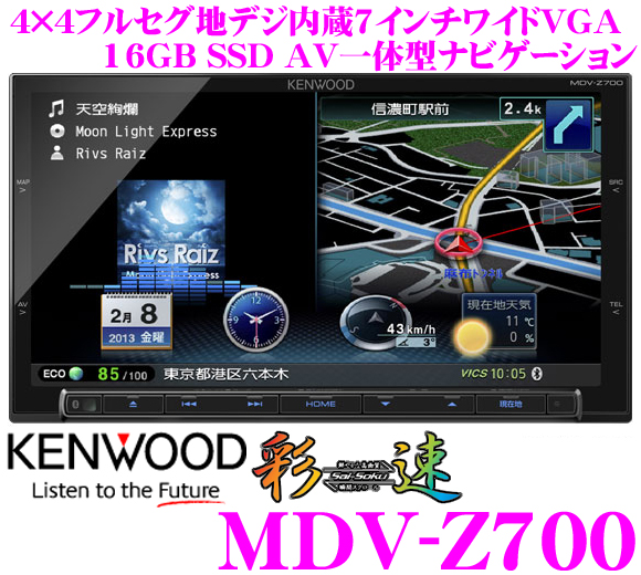 KENWOOD★채속네비 MDV-Z700 4×4 지상 디지털 방송 7 인치 와이드 VGA DVD/USB/SD/HDMI/Bluetooth 내장 AV일체형 16 GB메모리 네비게이션