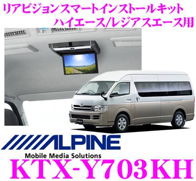 アルパイン KTX-Y703KH リアビジョンスマートインストールキット【ハイエース 200系 グランドキャビン(H19/8~H25/12) PCX-R3500B/R3300B/TMX-R2200シリーズ/R2100/R1050S対応 KTX-Y700KH後継品】
