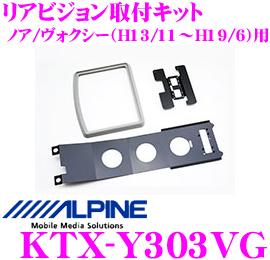 アルパイン KTX-Y303VGリアビジョンスマートインストールキット【ノア/ヴォクシー(60系)H13/11~H19/6】【PCX-R3500/3300シリーズ・TMX-R3200/3000シリーズ・TMX-R2200シリーズ対応】