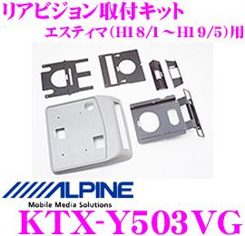 アルパイン KTX-Y503VGリアビジョンスマートインストールキット【エスティマ(50系)H18/1~H19/6】【PCX-R3500/3300シリーズ・TMX-R3200/3000シリーズ・TMX-R2200シリーズ対応】