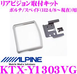 アルパイン KTX-Y1303VG リアビジョンスマートインストールキット 【ポルテ/スペイドH24/7~現在】 【PCX-R3500/3300シリーズ・TMX-R3200/3000シリーズ・TMX-R2200シリーズ対応】