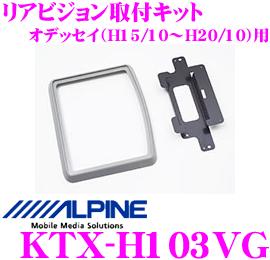 アルパイン KTX-H103VG リアビジョンスマートインストールキット 【オデッセイ(RB1 2)H15/10~H20/10】 【PCX-R3500/3300シリーズ TMX-R3200/3000シリーズ TMX-R2200シリーズ対応】