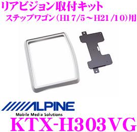 アルパイン KTX-H303VG リアビジョンスマートインストールキット 【ステップワゴン(RG1・2・3・4)H17/5~H21/10】 【PCX-R3500/3300シリーズ・TMX-R3200/3000シリーズ・TMX-R2200シリーズ対応】